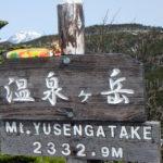 GWに日光の温泉ヶ岳(▲2333m)に登る